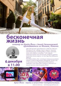 Seminar Anna Milan-Kiev-P50