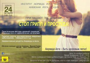 24 октября йога постер