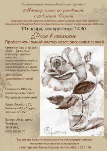 сепия_роза