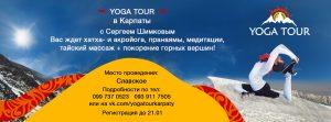 yoga_karpaty1