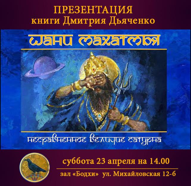 книга Дьяченко