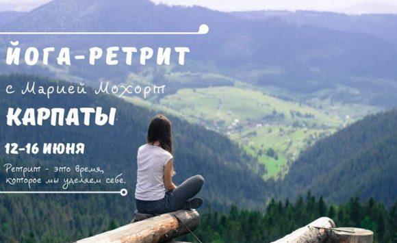 Йога-ретрит в Карпатах с Марией Мохорт, 12-16 июня