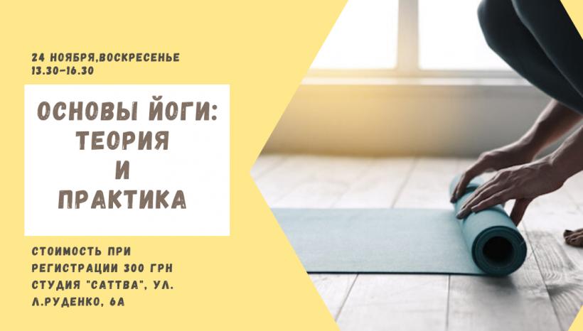 Основы йоги: теория и практика
