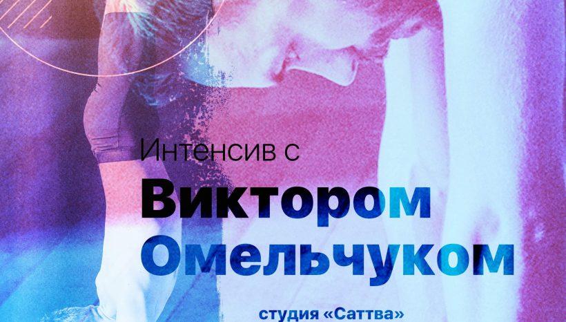 Интенсив с Виктором Омельчуком
