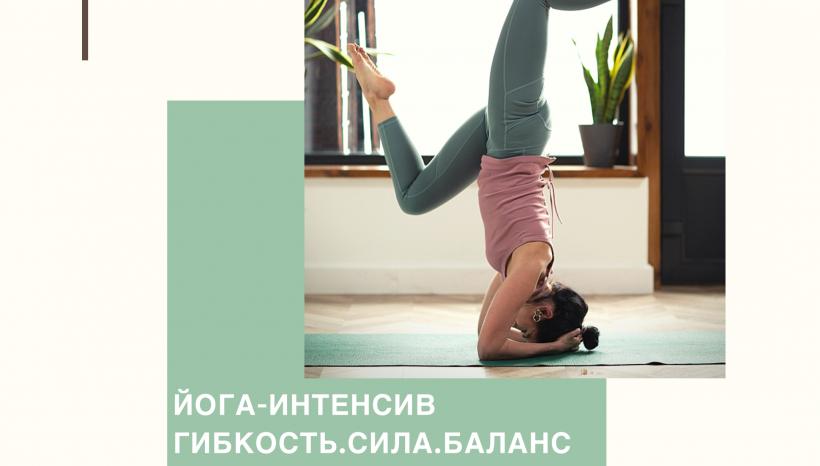Йога-Интенсив с Марией Мохорт
