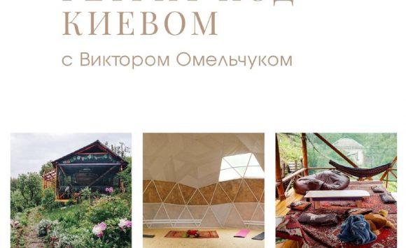 Трёхдневный ретрит под Киевом с Виктором Омельчуком